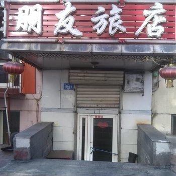 哈尔滨道里朋友网络旅店