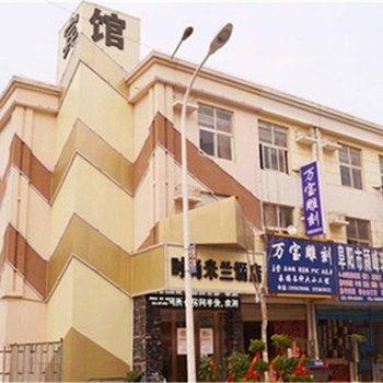 阜阳时尚米兰酒店(瑶海店)