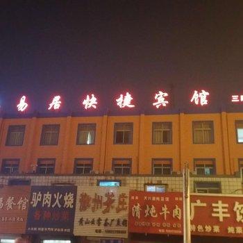 沧州易居快捷宾馆