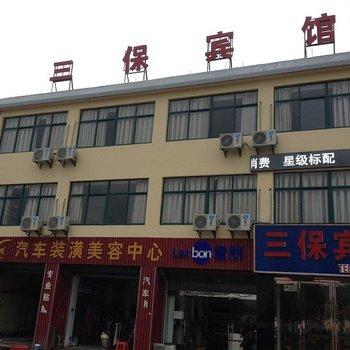 宣城三保宾馆