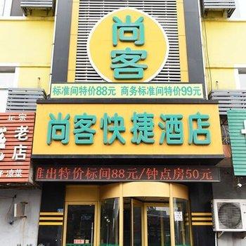 沧州尚客快捷酒店