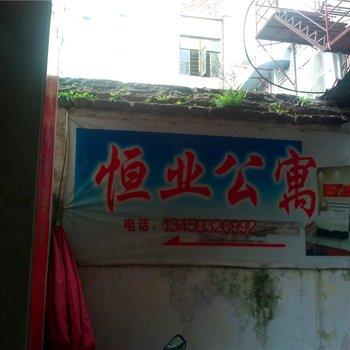 福鼎恒业公寓