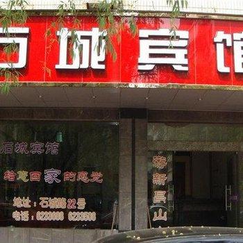 绍兴新昌城关石城宾馆