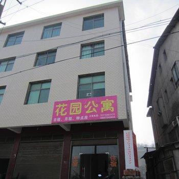 衡阳市花园公寓