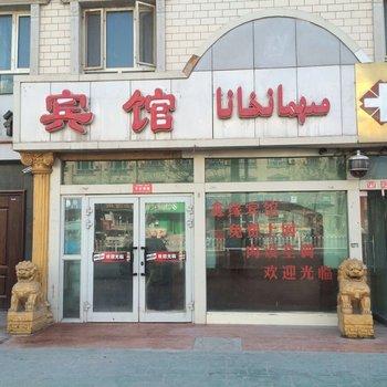 喀什鑫缘宾馆