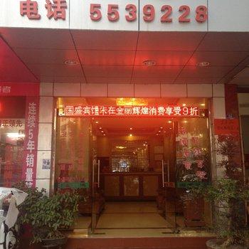 梅州大埔国盛商务宾馆