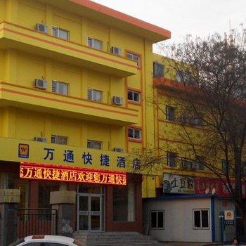 万通快捷酒店(仪表厂店)