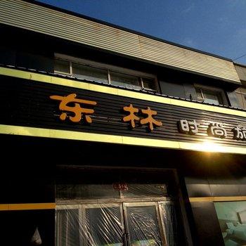桦甸市东林时尚旅店