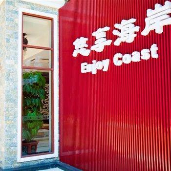 珠海悠享海岸酒店