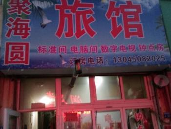 青岛市城阳区棘洪滩街道前海西幼儿园附近的酒店
