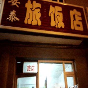 辉南安泰旅饭店