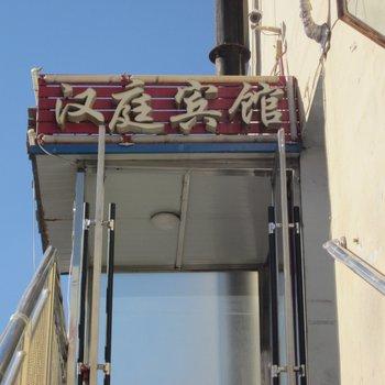 汉庭商务宾馆(世纪家具城)