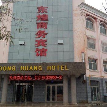 吴忠东煌商务宾馆