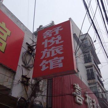 镇江舒悦旅馆