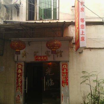 铜仁鑫汇宾馆