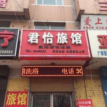 沧州市君怡旅馆