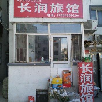 松原市长润旅店