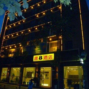 速8酒店(成都机场东升店)