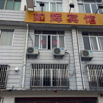 霍山鑫玉旅馆