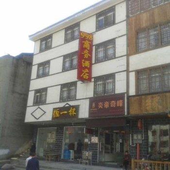 神农架998商务酒店(原998客栈)