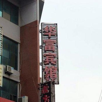 镇江华富宾馆学府路店
