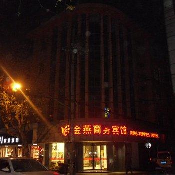 台州金燕商务宾馆