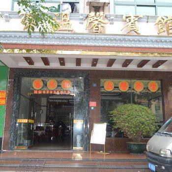 琼海温馨之家宾馆
