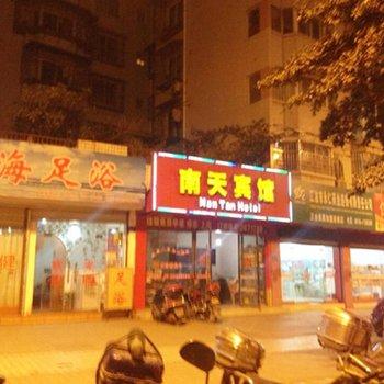 绵阳江油市南天宾馆