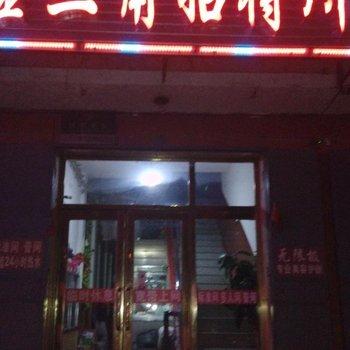 齐齐哈尔龙江县金三角招待所