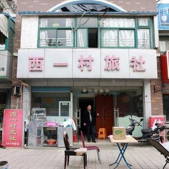 镇江西一村旅馆