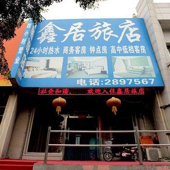 辽阳鑫居旅店