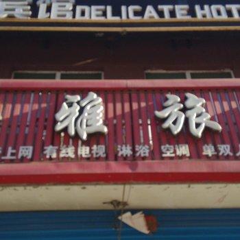 齐齐哈尔甘南馨雅旅店