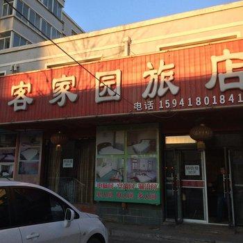 阜蒙县客家园旅店