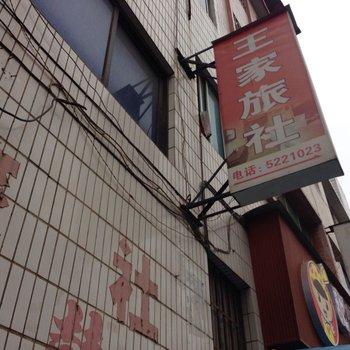 凤冈王家旅社