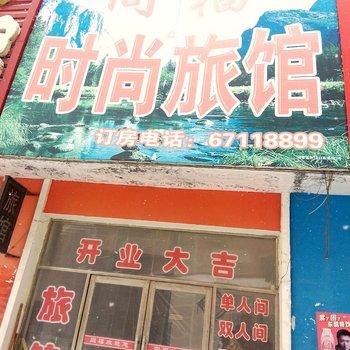 吉林市蛟河同福旅店