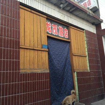 临汾龙茂旅店