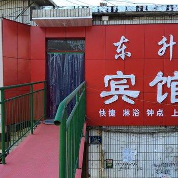 晋城东升宾馆