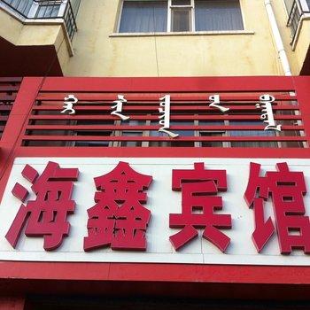 霍林郭勒市海鑫宾馆