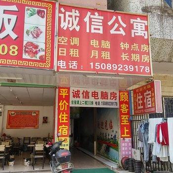 惠州水口诚信公寓