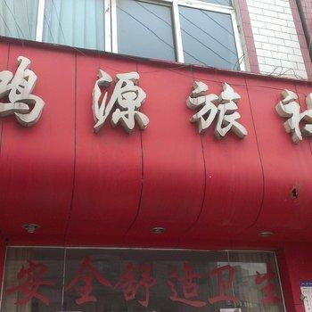 钟山鸿源招待所