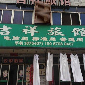 江山吉祥旅馆