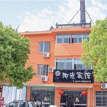 衢州阳光宾馆盈川店