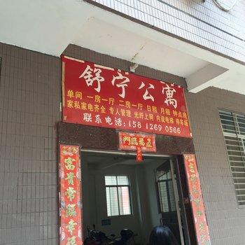 潮州湘桥舒宁公寓