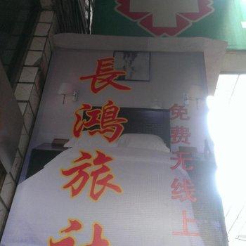 钟山长鸿旅社