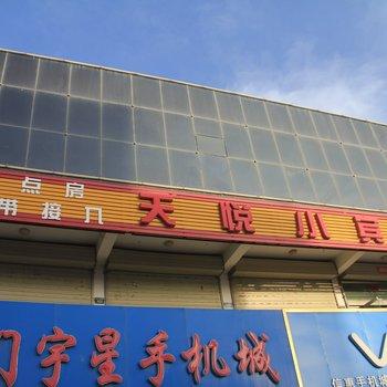 玉门天悦小宾馆(玉门向阳路)