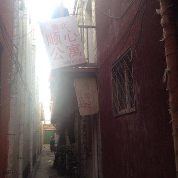 北京顺心一号公寓