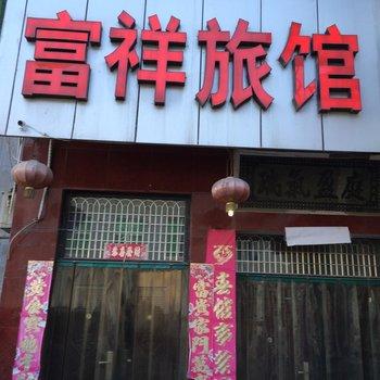阳城富祥旅馆