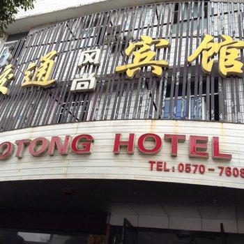 衢州龙游交通风尚宾馆