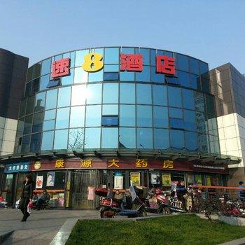 速8酒店(红牌楼地铁站)
