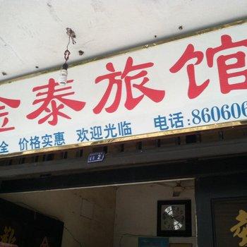 温州金泰旅馆